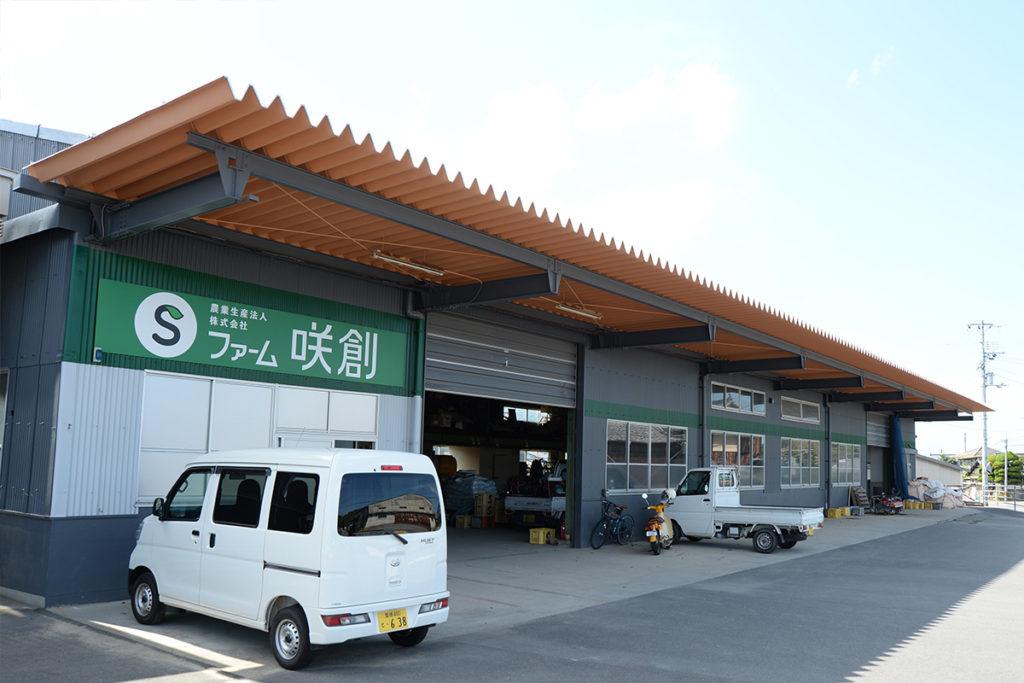 農業生産法人株式会社ファーム咲創(SAKUZO)