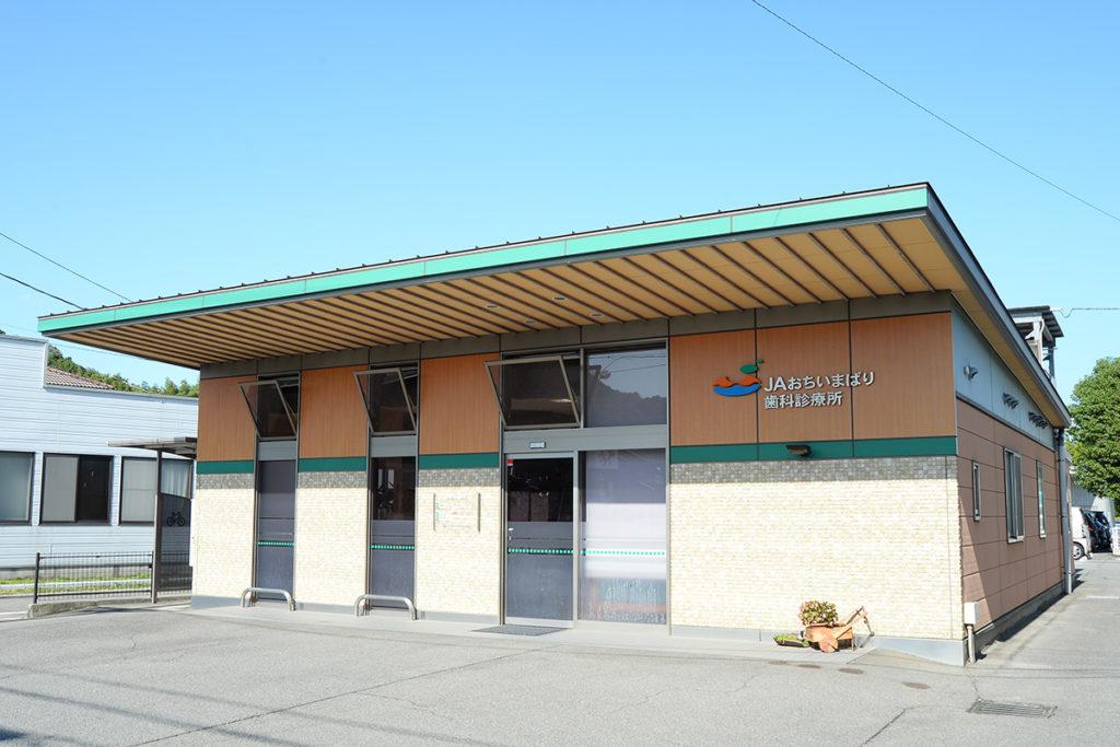 歯科診療所